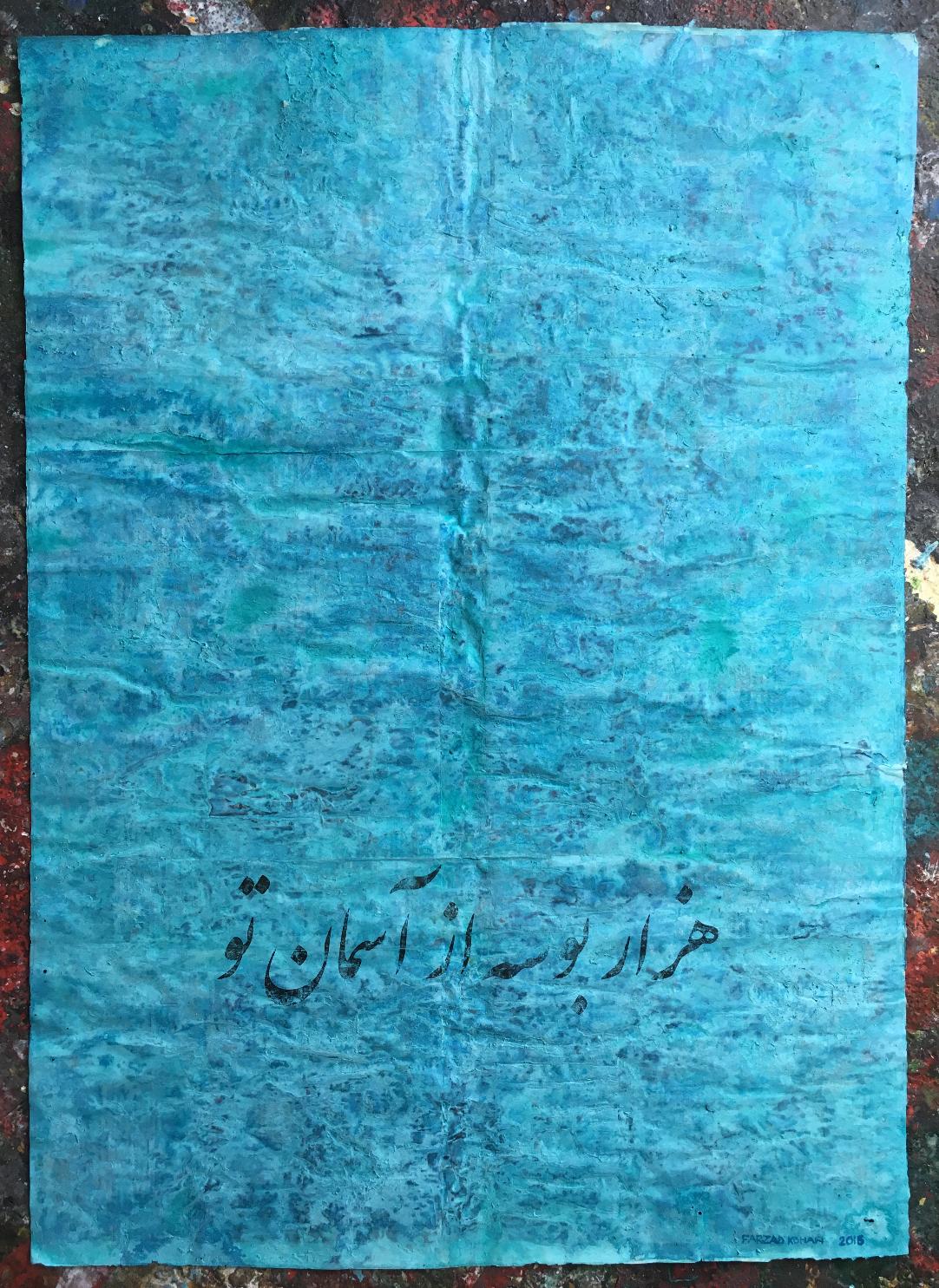 fondation behnam bakhtiar.farzad kohan.iranian art_edited